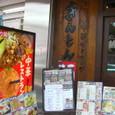 中華料理 きんとん